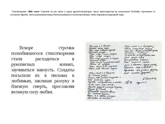 Стихотворение «Жди меня» Симонов не раз читал в кругу друзей-литераторов; чит...