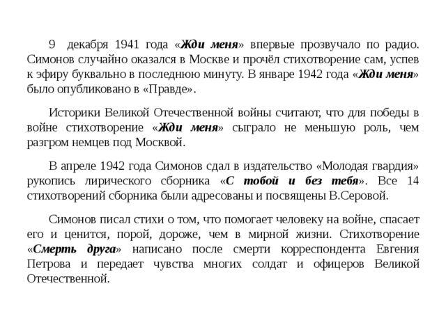 9  декабря 1941 года «Жди меня» впервые прозвучало по радио. Симонов случайно...