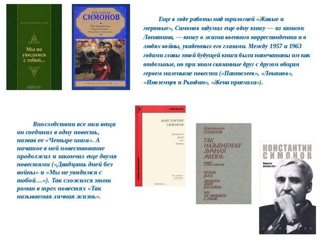 Еще в ходе работы над трилогией «Живые и мертвые», Симонов задумал еще одну к...