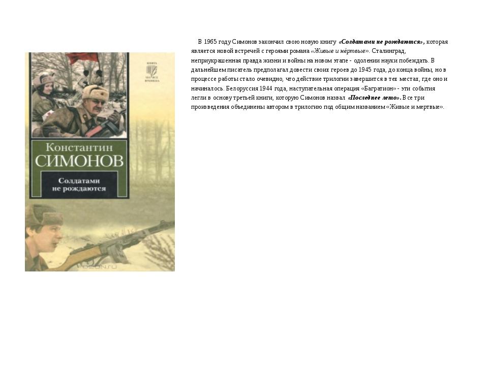 В 1965 году Симонов закончил свою новую книгу «Солдатами не рождаются», котор...