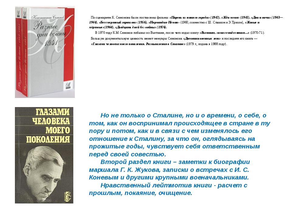 По сценариям К. Симонова были поставлены фильмы «Парень из нашего города» (19...