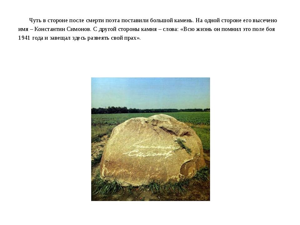 Чуть в стороне после смерти поэта поставили большой камень. На одной стороне...