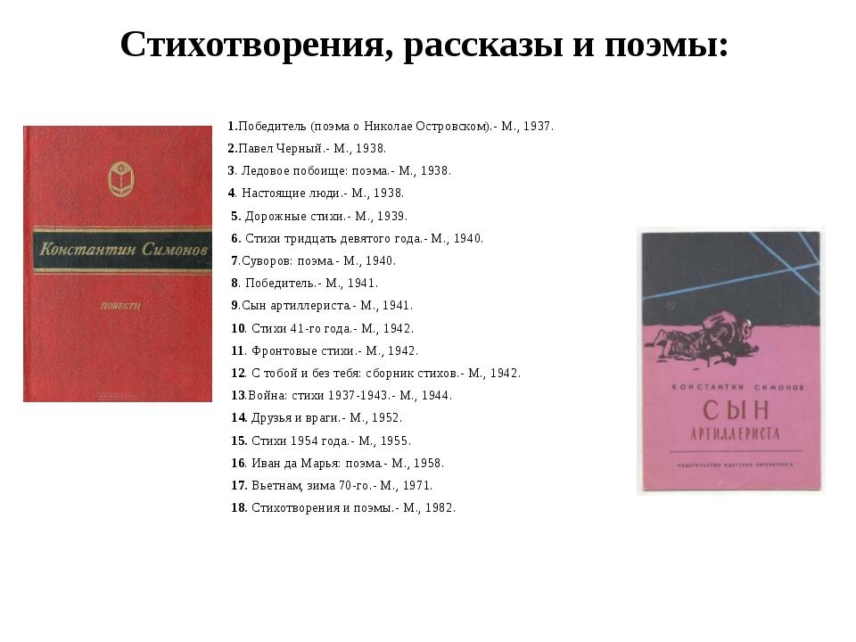 Стихотворения, рассказы и поэмы: 1.Победитель (поэма о Николае Островском).-...