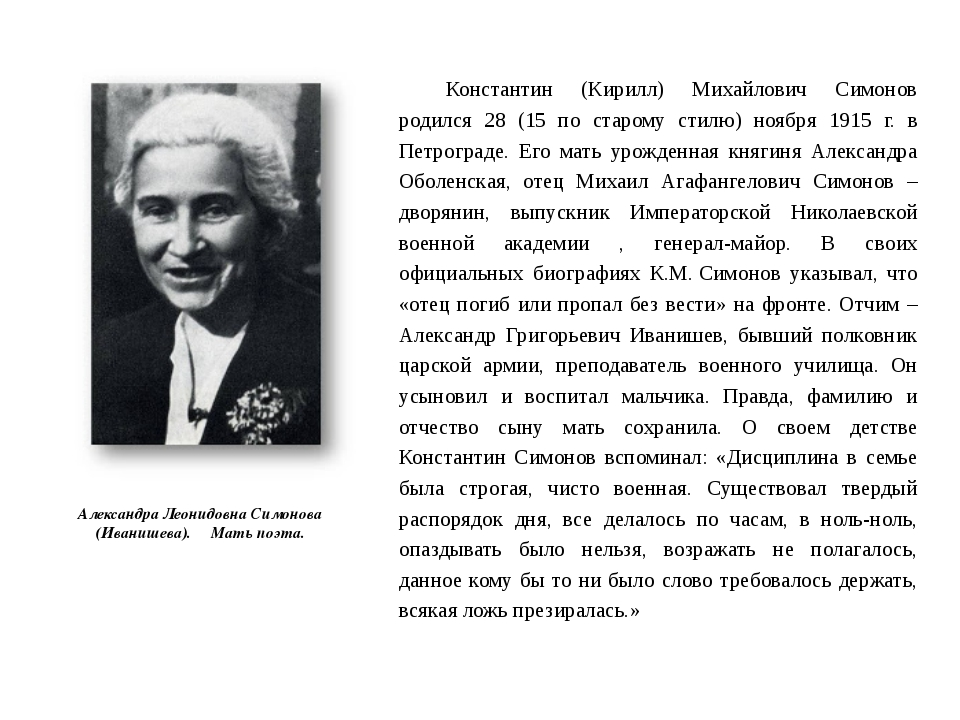 Константин (Кирилл) Михайлович Симонов родился 28 (15 по старому стилю) ноябр...