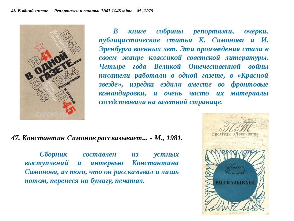 46. В одной газете...: Репортажи и статьи 1941-1945 годов. - М.,1979.  46. В...