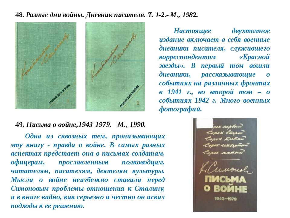 48. Разные дни войны. Дневник писателя. Т. 1-2.- М., 1982. 48. Разные дни во...