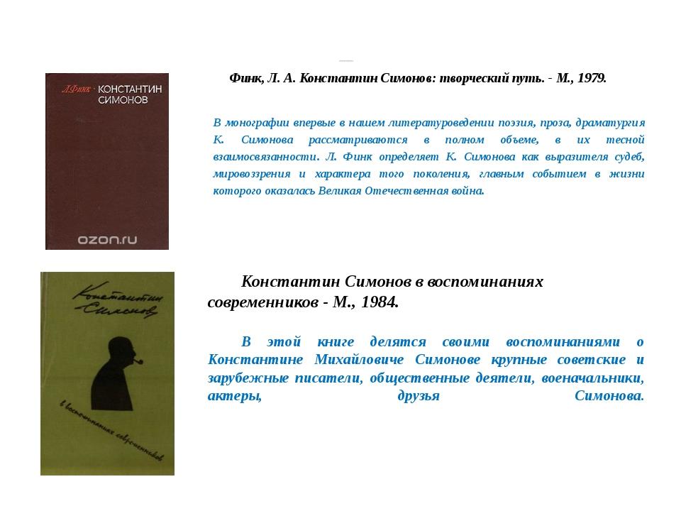 *******************************  Финк, Л. А.Константин Симонов: творче...