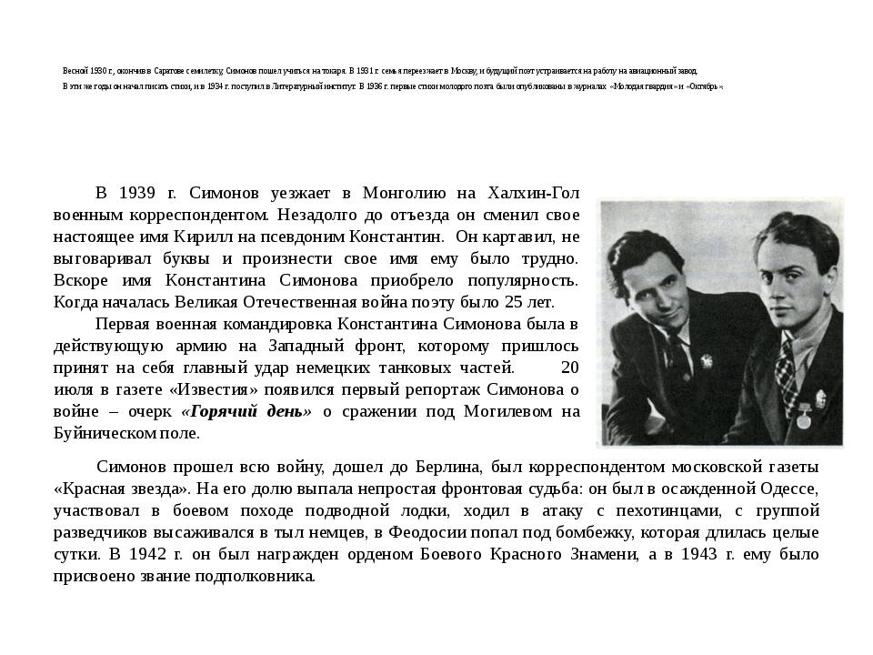 Весной 1930 г., окончив в Саратове семилетку, Симонов пошел учиться на токаря...