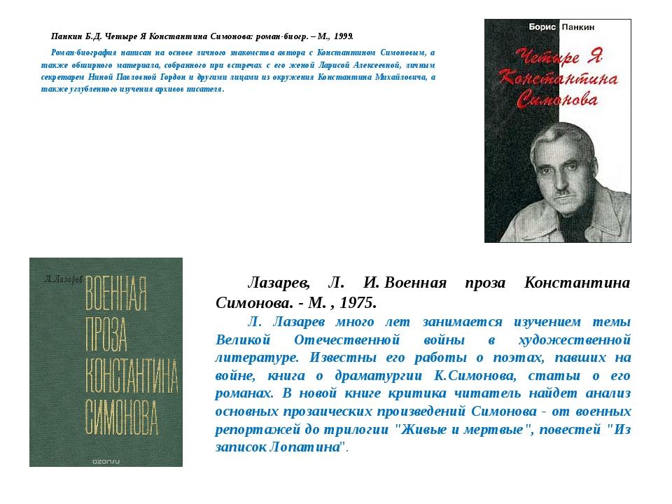 Панкин Б.Д.Четыре Я Константина Симонова: роман-биогр. – М., 1999. Пан...