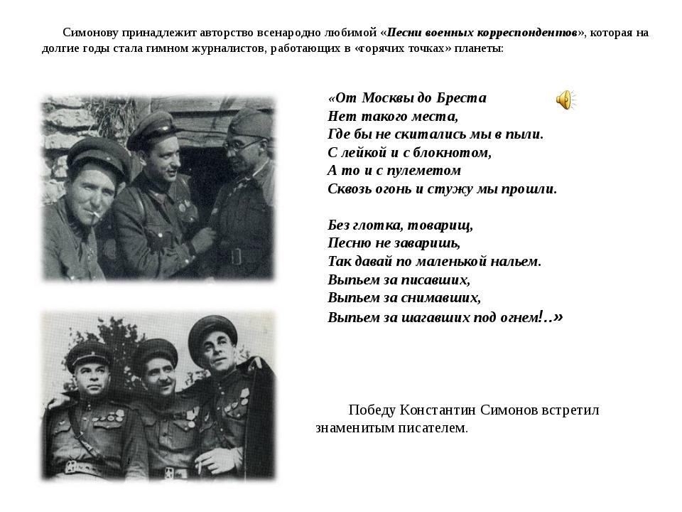 Симонову принадлежит авторство всенародно любимой «Песни военных корреспонден...