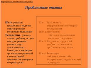 Цель: развитие Шаг 1. Знакомство с проблемного видения, содержанием предстоящ