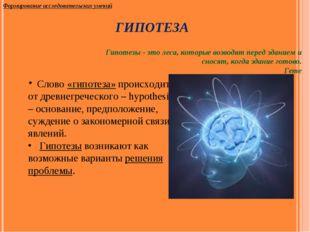 ГИПОТЕЗА Слово «гипотеза» происходит от древнегреческого – hypothesis – основ