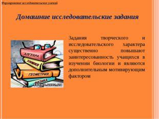 Формирование исследовательских умений Домашние исследовательские задания Зада