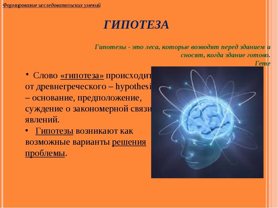 ГИПОТЕЗА Слово «гипотеза» происходит от древнегреческого – hypothesis – основ...