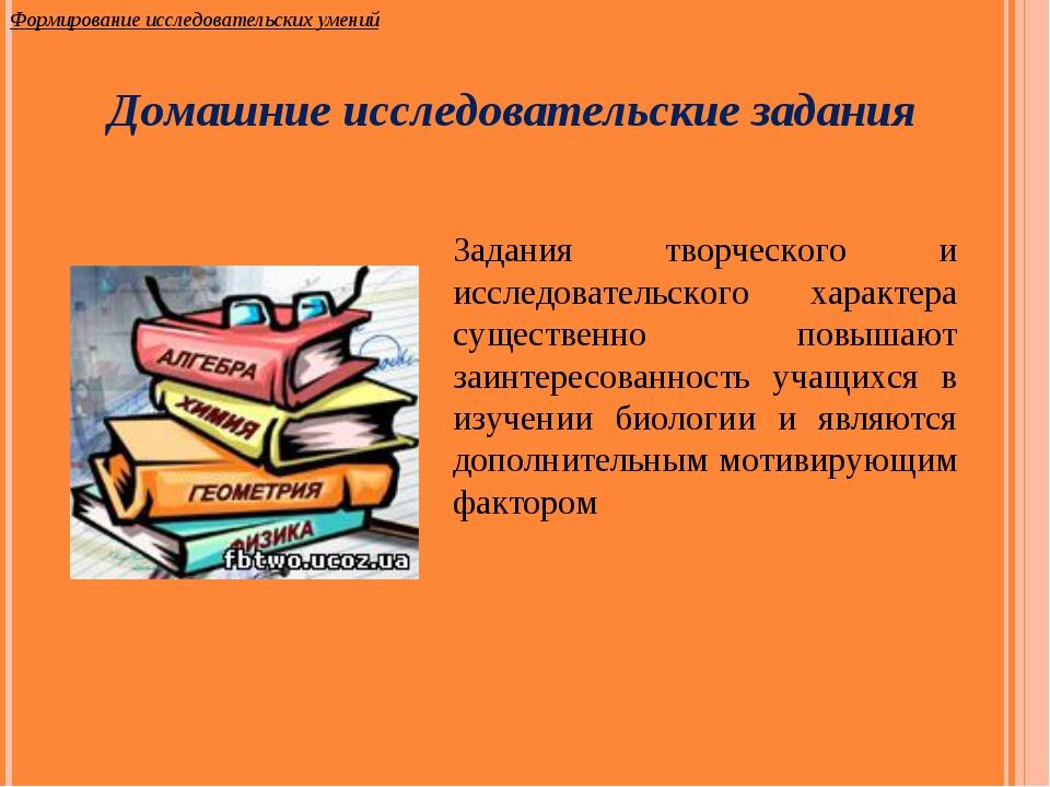 Формирование исследовательских умений Домашние исследовательские задания Зада...