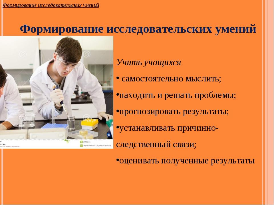 Формирование исследовательских умений Формирование исследовательских умений У...