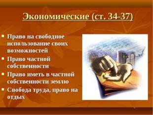 Экономические (ст. 34-37) Право на свободное использование своих возможностей