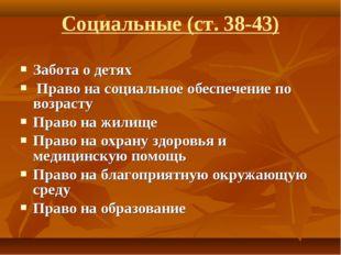 Социальные (ст. 38-43) Забота о детях Право на социальное обеспечение по возр