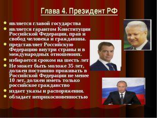 Глава 4. Президент РФ является главой государства является гарантом Конституц
