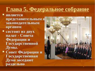 Глава 5. Федеральное собрание является представительным и законодательным орг