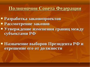 Полномочия Совета Федерации Разработка законопроектов Рассмотрение законов Ут
