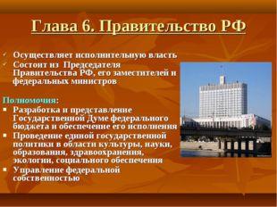 Глава 6. Правительство РФ Осуществляет исполнительную власть Состоит из Предс