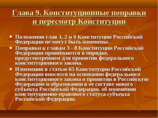 Глава 9. Конституционные поправки и пересмотр Конституции Положения глав 1, 2