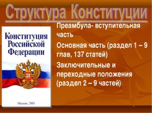 Преамбула- вступительная часть Основная часть (раздел 1 – 9 глав, 137 статей)