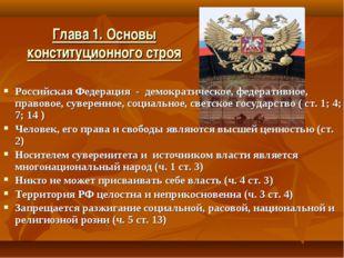 Российская Федерация - демократическое, федеративное, правовое, суверенное,