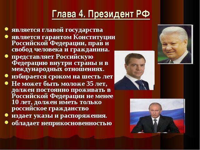 Глава 4. Президент РФ является главой государства является гарантом Конституц...