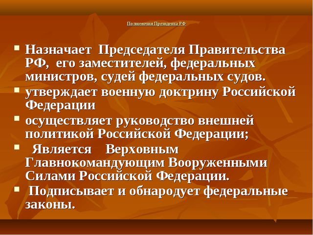 Полномочия Президента РФ Назначает Председателя Правительства РФ, его замест...