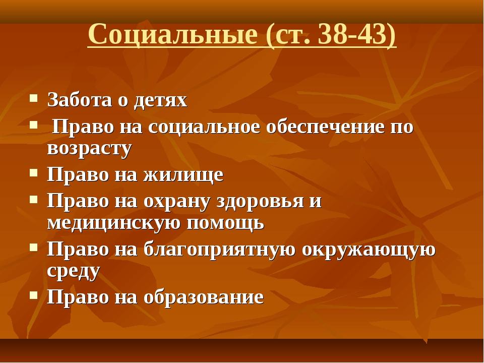 Социальные (ст. 38-43) Забота о детях Право на социальное обеспечение по возр...