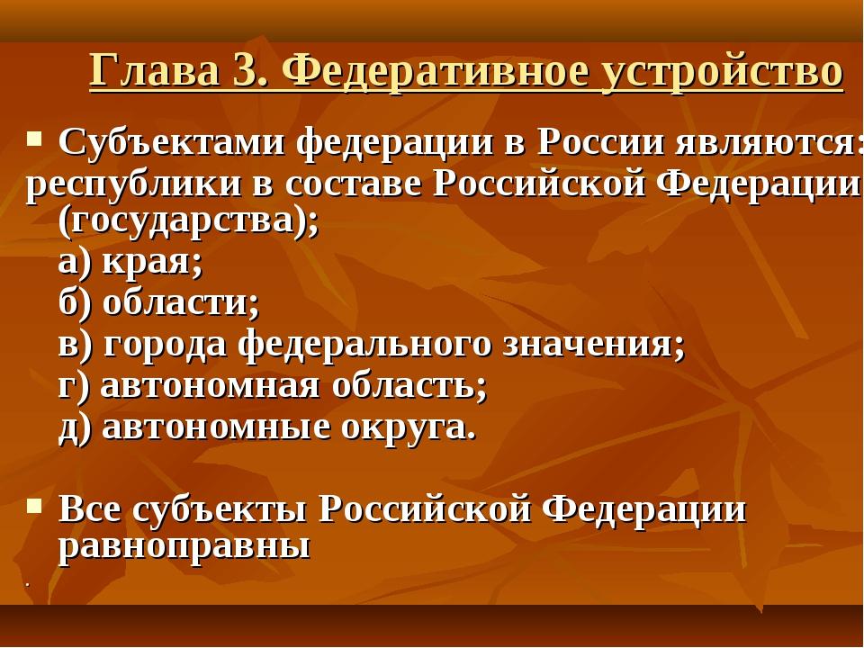 Глава 3. Федеративное устройство Субъектами федерации в России являются: респ...