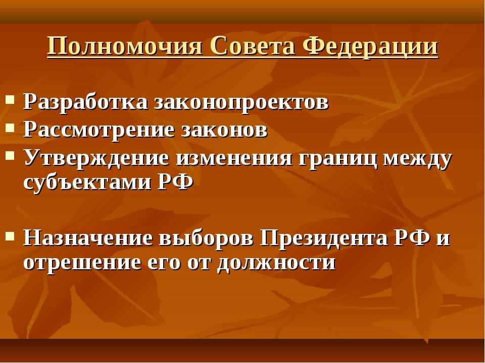 Полномочия Совета Федерации Разработка законопроектов Рассмотрение законов Ут...