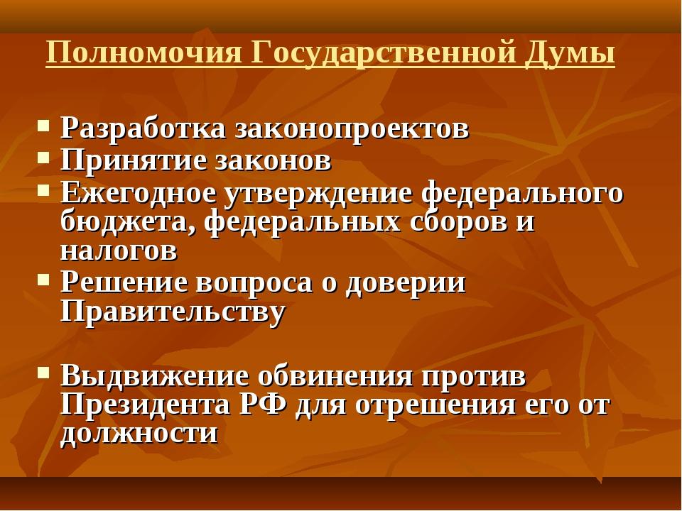 Полномочия Государственной Думы Разработка законопроектов Принятие законов Еж...