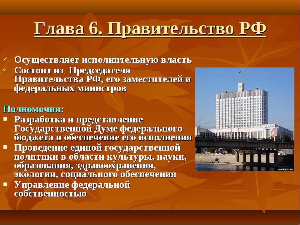 Глава 6. Правительство РФ Осуществляет исполнительную власть Состоит из Предс...