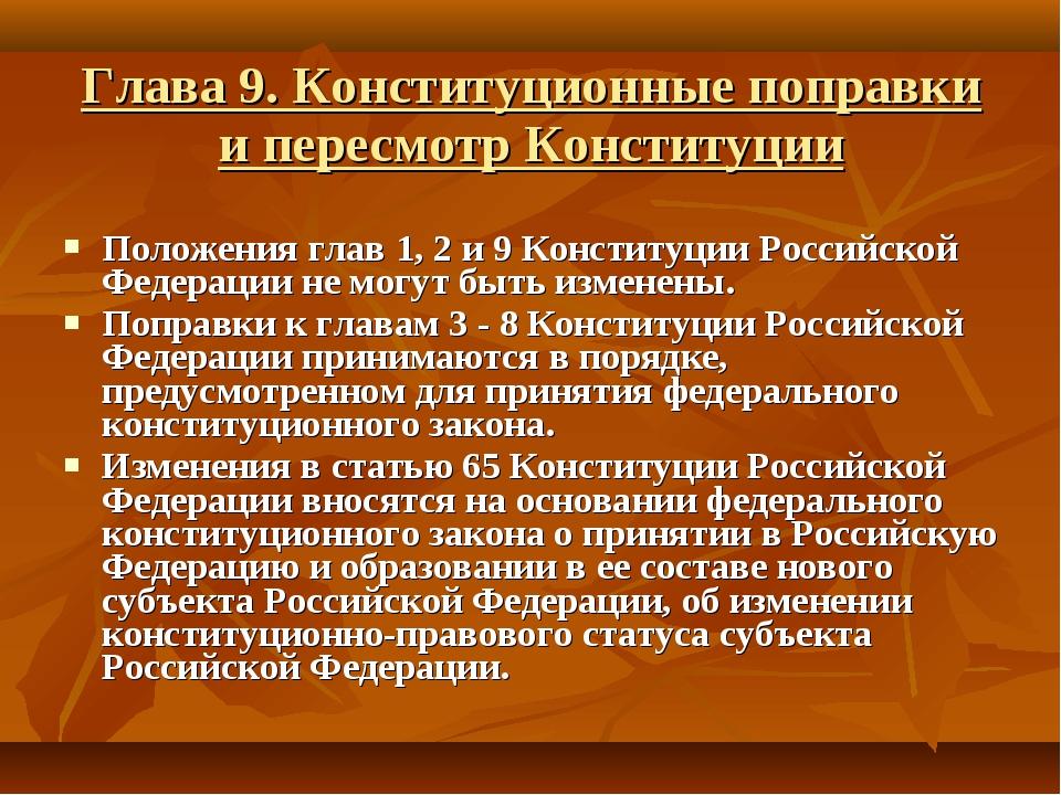 Глава 9. Конституционные поправки и пересмотр Конституции Положения глав 1, 2...
