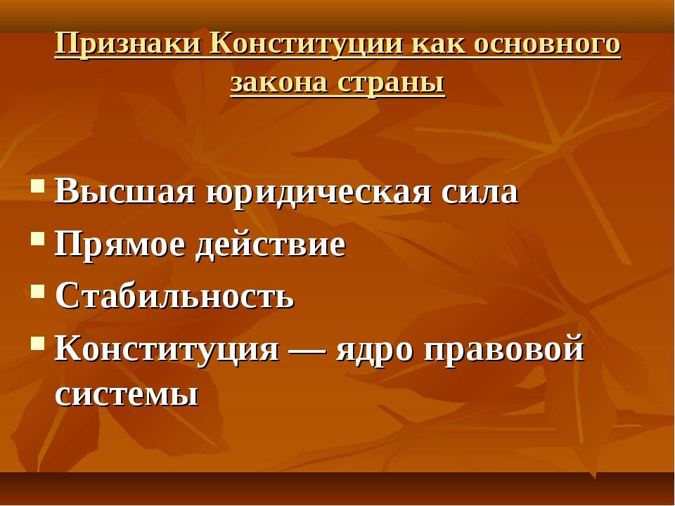 Признаки Конституции как основного закона страны Высшая юридическая сила Прям...