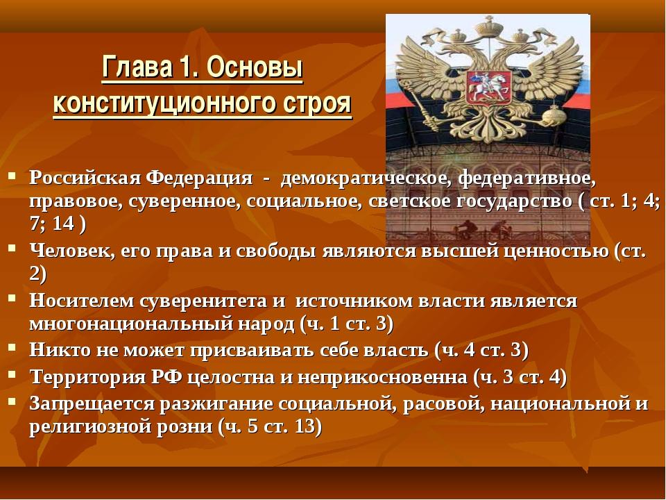 Российская Федерация - демократическое, федеративное, правовое, суверенное,...