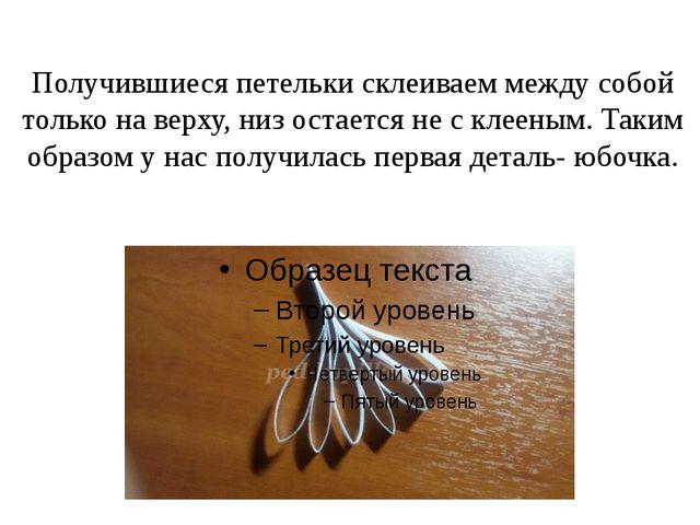 Получившиеся петельки склеиваем между собой только на верху, низ остается не...