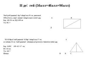 II деңгей (5балл+4балл=9балл) Тіктөртбұрыштың бір қабырғасы 91 см, диагоналі