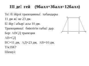 III деңгей (9балл+3балл=12балл) Теңбүйірлі трапецияның табандары 11 дм және 2