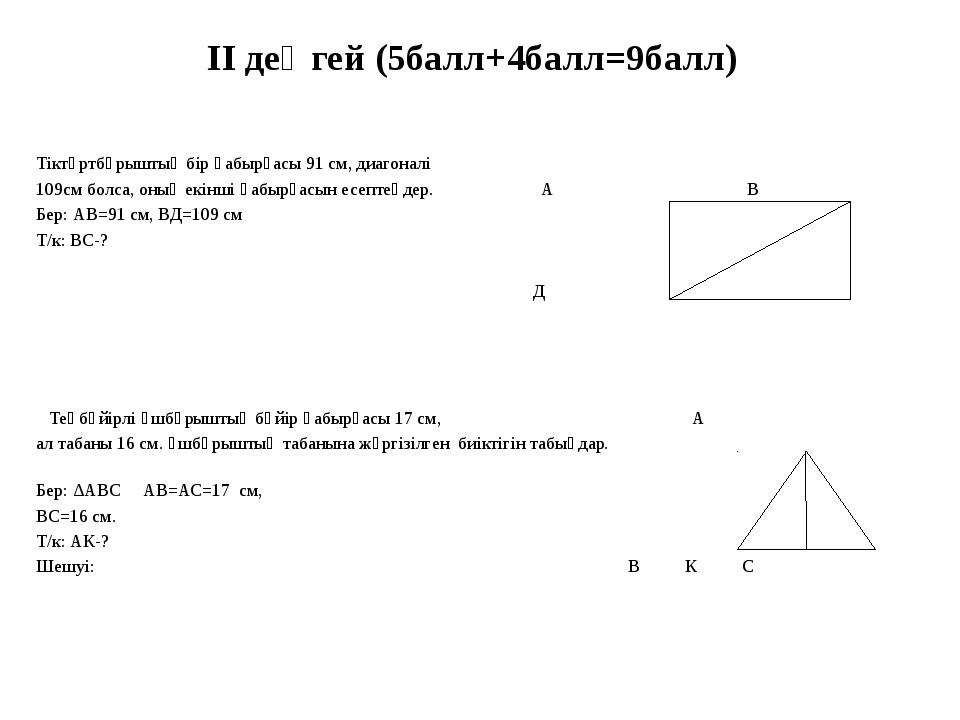 II деңгей (5балл+4балл=9балл) Тіктөртбұрыштың бір қабырғасы 91 см, диагоналі...
