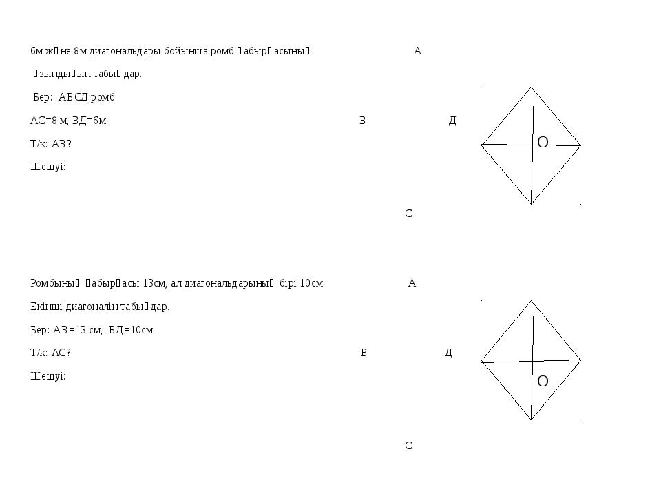 6м және 8м диагональдары бойынша ромб қабырғасының А ұзындығын табыңдар. Бер:...