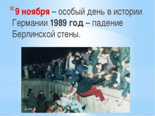 9 ноября – особый день в истории Германии. 1989 год – падение Берлинской сте