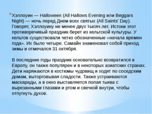 Хэллоуин — Halloween (All Hallows Evening или Beggars Night) — ночь перед Дн