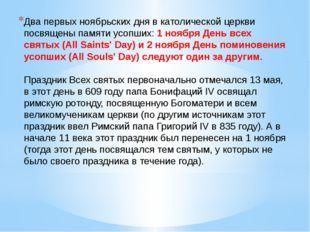 Два первых ноябрьских дня в католической церкви посвящены памяти усопших: 1