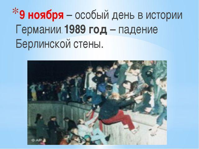 9 ноября – особый день в истории Германии. 1989 год – падение Берлинской сте...