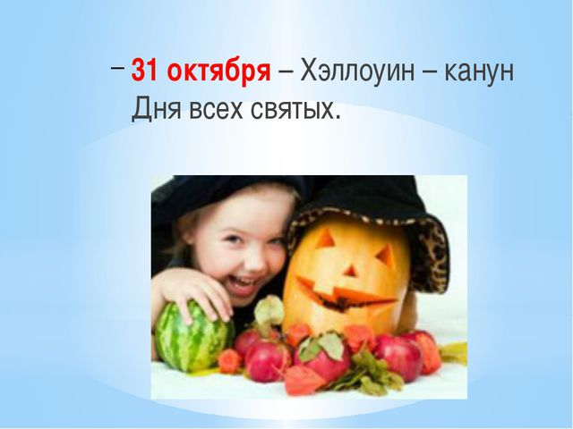 31 октября – Хэллоуин – канун Дня всех святых.
