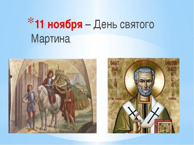 11 ноября – День святого Мартина.